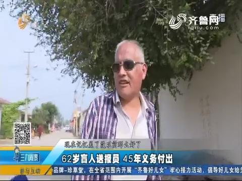 莒南:62岁盲人送报员 45年义务付出