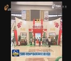 互联网+特色林产品成菏泽林交会最大亮点