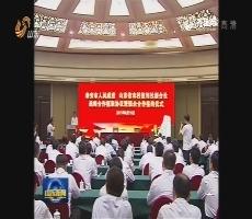 省农信社200亿元助力泰安经济发展