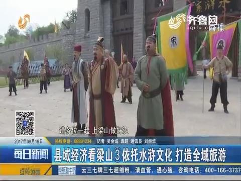 县域经济看梁山③依托水浒文化 打造全域旅游