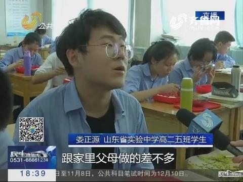 记者探访济南中小学生校园配餐