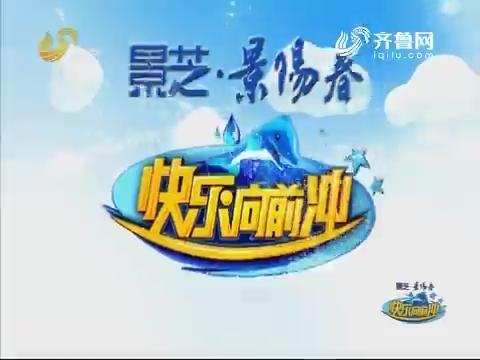 20170919《快乐向前冲》:赛场男神队vs大圣归来队胜队之争