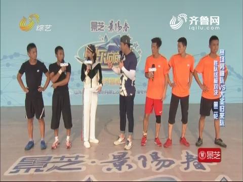 快乐向前冲:赛场男神队vs大圣归来队 胜队之争第二轮