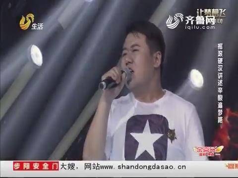 让梦想飞:杨波团队迎来摇滚硬汉 李晓鹏讲述辛酸追梦路