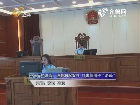 """济南天桥法院:速裁36起案件 打击信用卡""""老赖"""""""