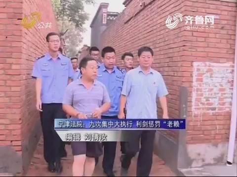 """宁津法院:九次集中大执行 利剑惩罚""""老赖"""""""