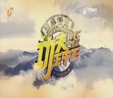 20170918《功夫王中王》:武林高手齐聚擂台 各自实力擂台见分晓