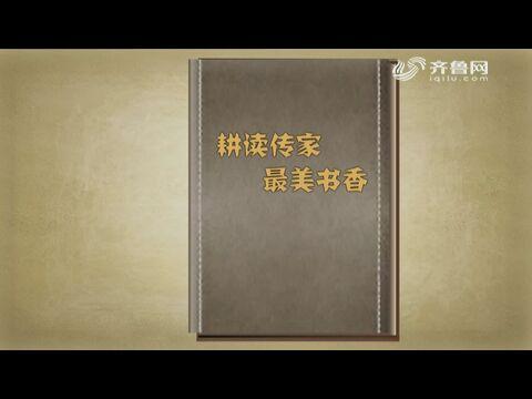 视频-秦永杰-耕读传家 最美书香