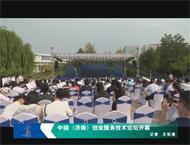 中国(济南)创业服务技术论坛开幕