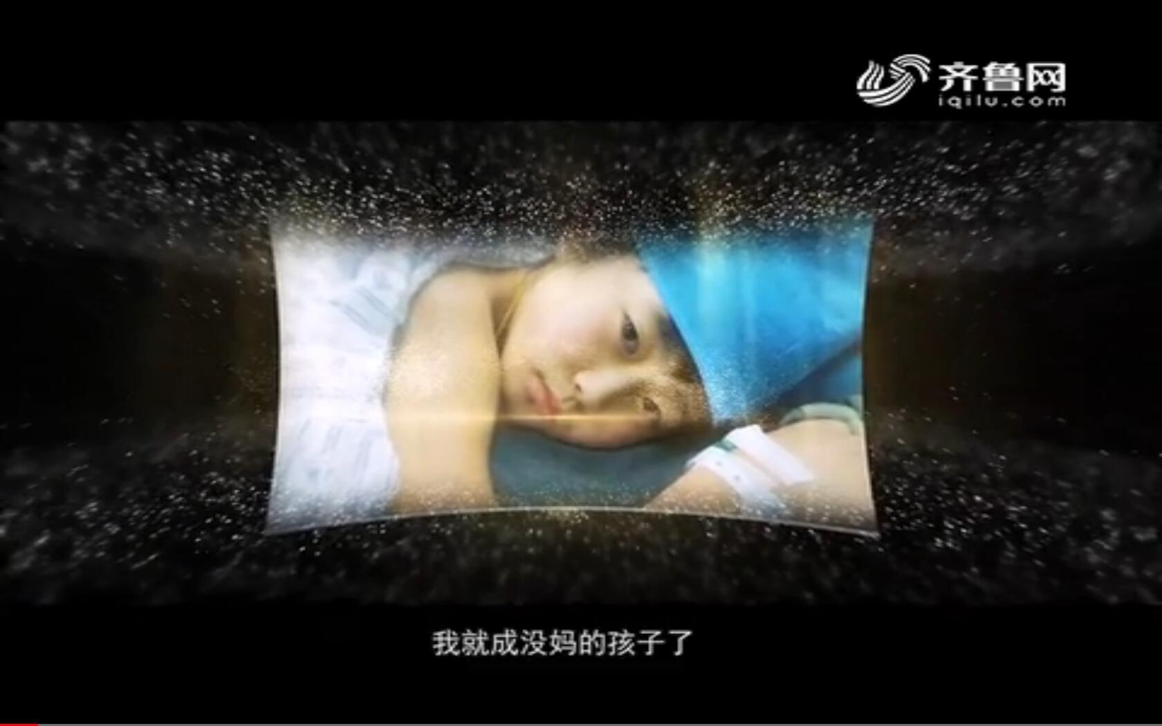 滨州:《真情反哺 捐髓救母》