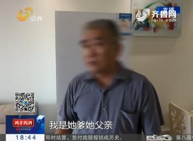 济南:父女房产起纠纷 法院巧化矛盾