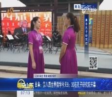 【闪电连线】曲阜:第八届世界儒学9月20日8:30在孔子研究院开幕