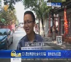 曲阜:第八届世界儒学大会9月20日开幕 儒学成热点话题