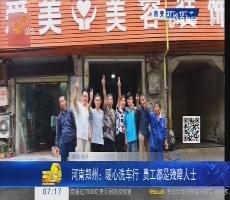 河南郑州:暖心洗车行 员工都是残障人士