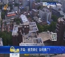 济南:楼顶绿化 如何推广?
