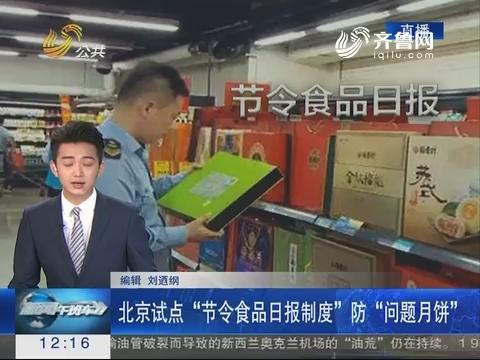 """北京试点""""节令食品日报制度""""防""""问题月饼"""""""
