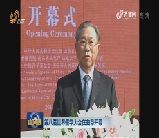 第八届世界儒学大会在曲阜开幕