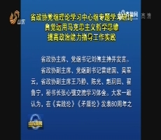 省政协党组理论学习中心组专题学习研讨