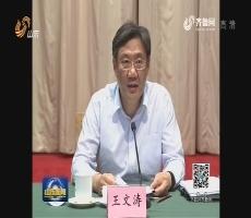 全省第二轮第一书记工作总结暨第三轮工作推进会议在济南召开
