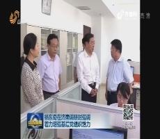 杨东奇在济南调研时强调 着力增强基层党组织活力