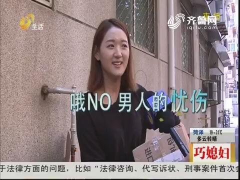 济南:大学生月生活费是多少