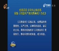 省委印发《中共山东省委实施〈中国共产党问责条例〉办法》