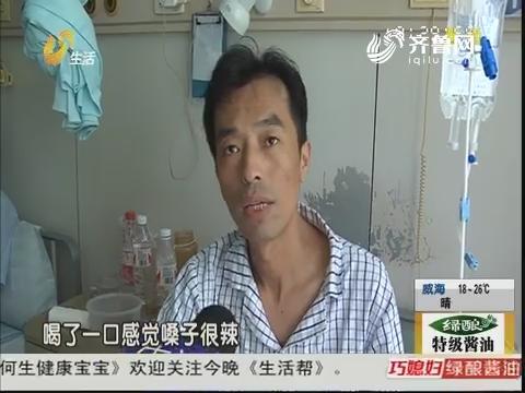 """滨州:喝口""""矿泉水"""" 吐血进医院"""