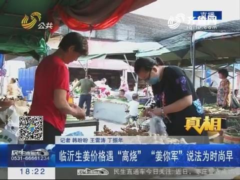 """【真相】临沂生姜价格遇""""高烧"""" """"姜你军""""说法为时尚早"""