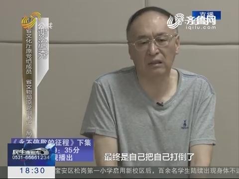 《标本兼治净生态》9月20日晚19:35分山东卫视播出