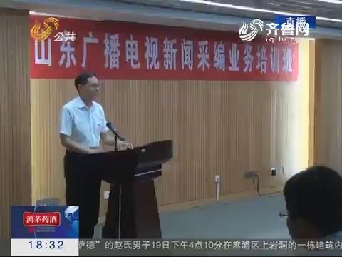 首届山东广播电视新闻采编业务培训班开班