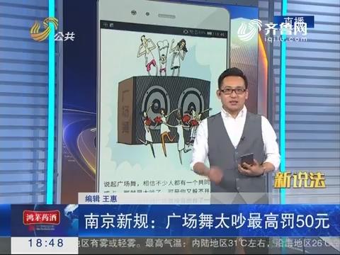 【新说法】南京新规:广场舞太吵最高罚50元