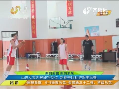 新的面貌 新的未来:山东女篮外援即将到位新赛季目标进军季后赛