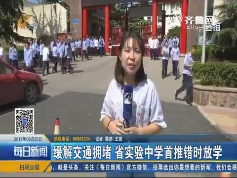 济南:缓解交通拥堵 山东省实验中学首推错时放学
