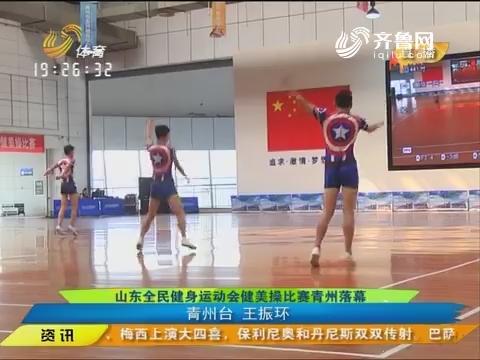 闪电速递:山东全民健身运动会健美操比赛青州落幕
