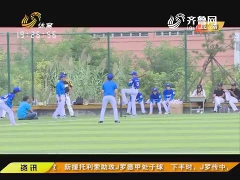 闪电速递:山东全民健身运动会棒垒球比赛威海落幕