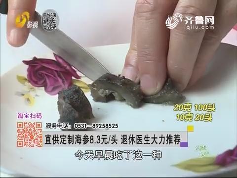 直供定制海参8.3元/头 退休医生大力推荐