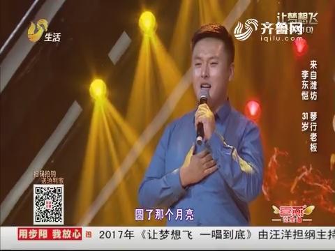 让梦想飞:李东恺演唱歌曲《大西北的鼓声》信心十足