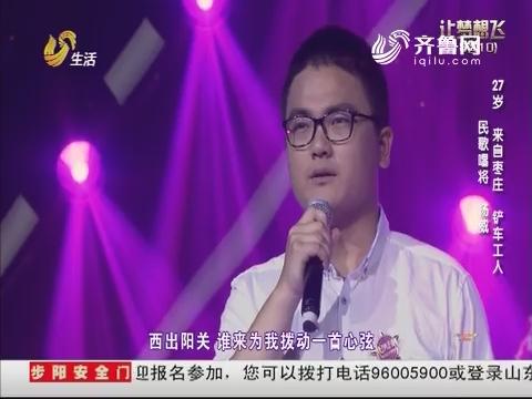 让梦想飞:民歌唱将杨威与同门师兄舞台PK
