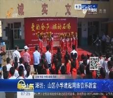 潍坊:山区小学建起网络音乐教室