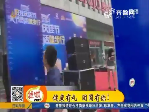 淄博:健康有礼 团圆有你!