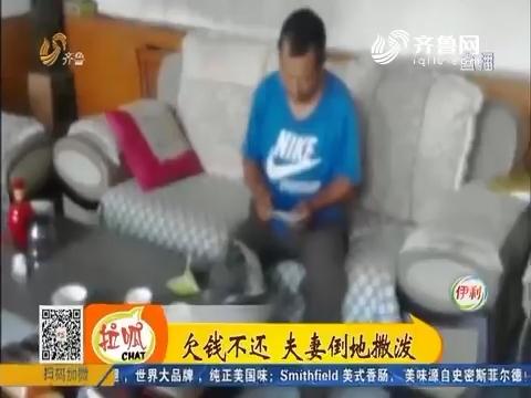 淄博:欠钱不还 夫妻倒地撒泼