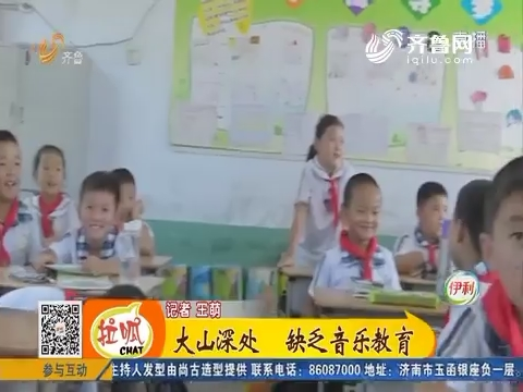潍坊:音乐公益扶贫 走进乡村小学