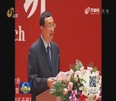 第八届世界儒学大会举办主旨演讲