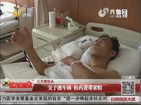 【三方帮您办】泰安:父子遇车祸 医药费难索赔