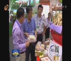 山东品牌农产品亮相北京国际农产品交易会