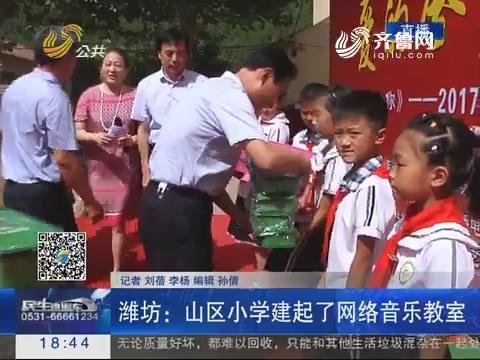 潍坊:山区小学建起了网络音乐教室