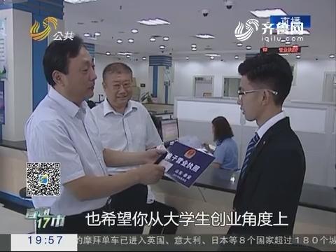 【直通17市】泰安颁发首张电子营业执照
