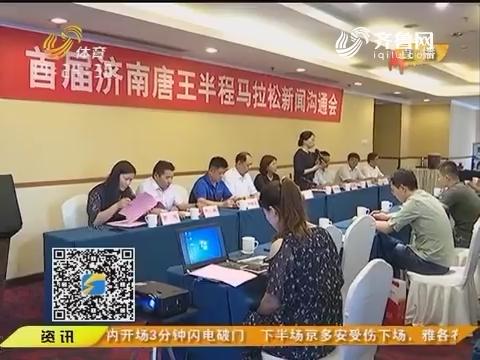魅力唐王 最美乡村 首届济南唐王半程马拉松媒体沟通会召开