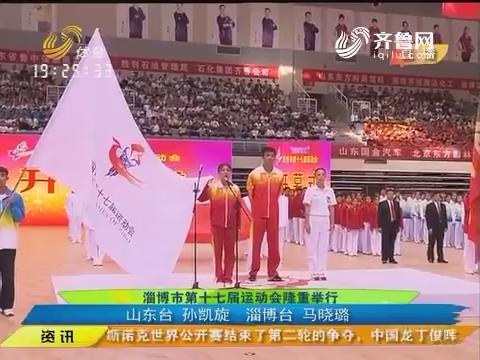 闪电速递:淄博市第十七届运动会隆重举行