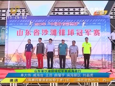 闪电速递:山东省沙滩排球冠军赛威海举行